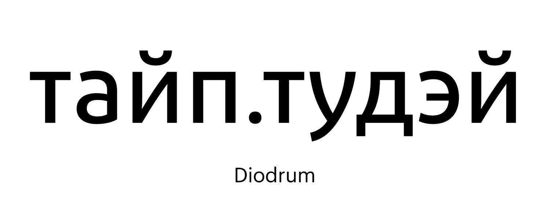 Diodrum
