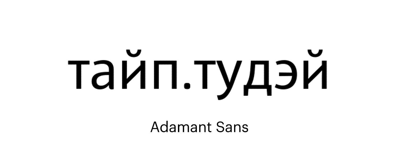 Adamant-Sans