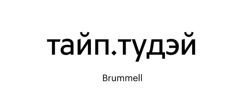 Brummell