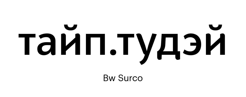 Bw-Surco