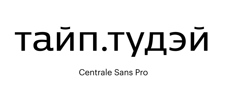 Centrale-Sans-Pro