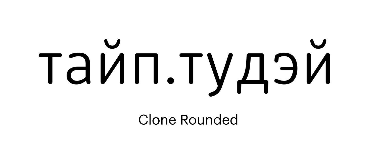 Clone-Rounded