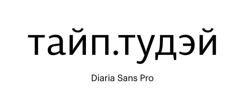 DiariaSansPro