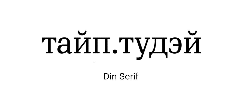 Din-Serif