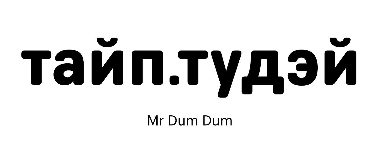Mr-Dum-Dum