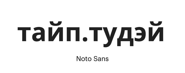 Noto-Sans