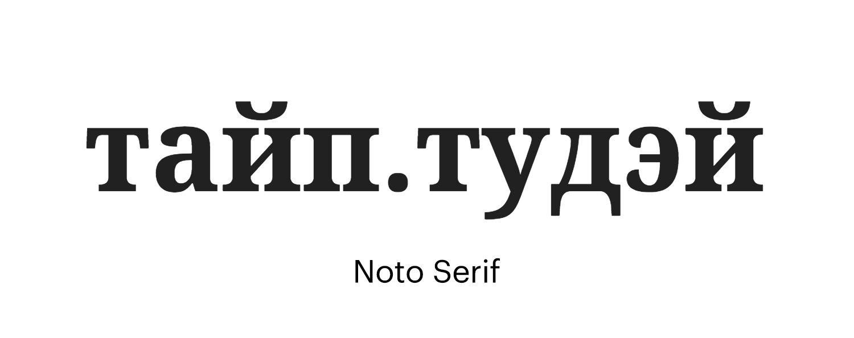 Noto-Serif