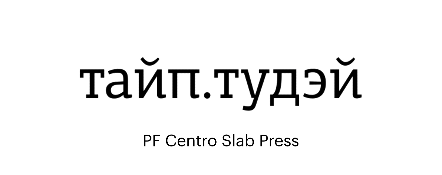 PF-Centro-Slab-Press