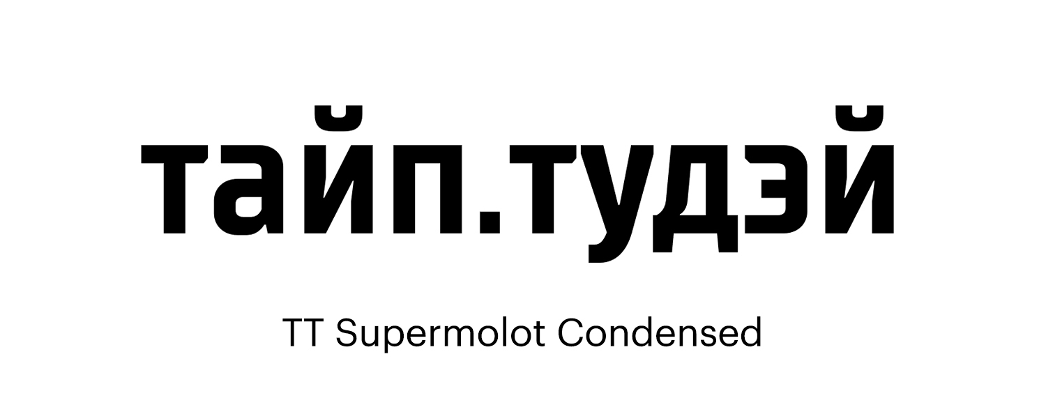 Supermolot-Condensed