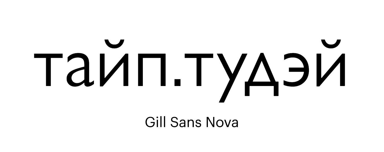 Gill-Sans-Nova