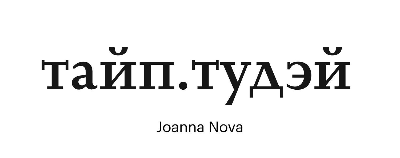 Joanna-Nova