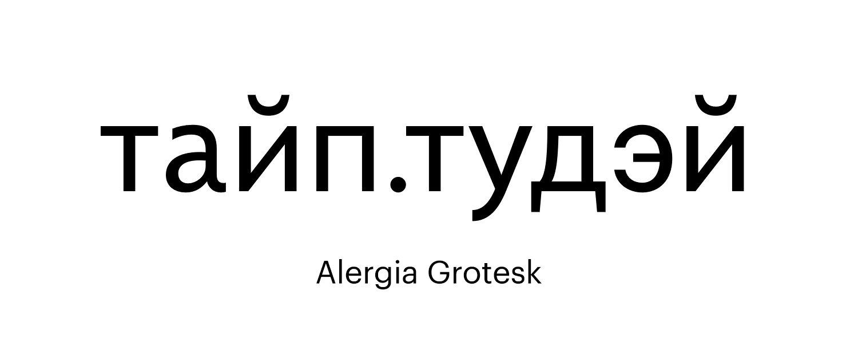 Alergia-Grotesk