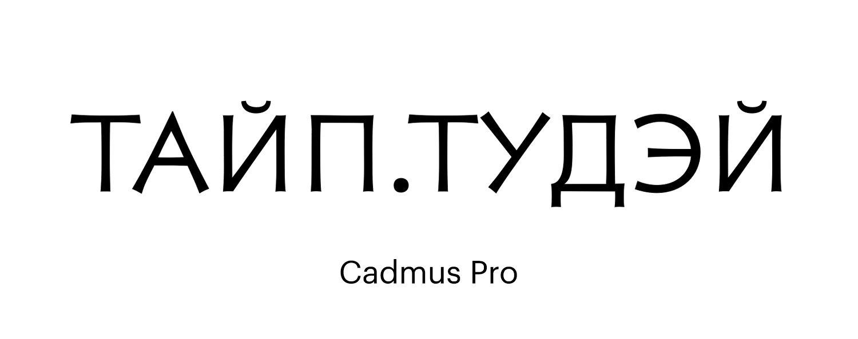 Cadmus-Pro