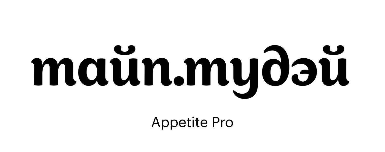 Appetite-Pro