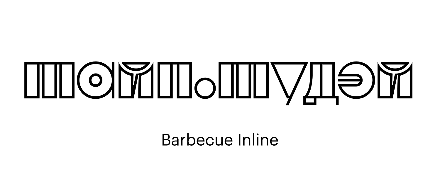 Barbecue-Inline