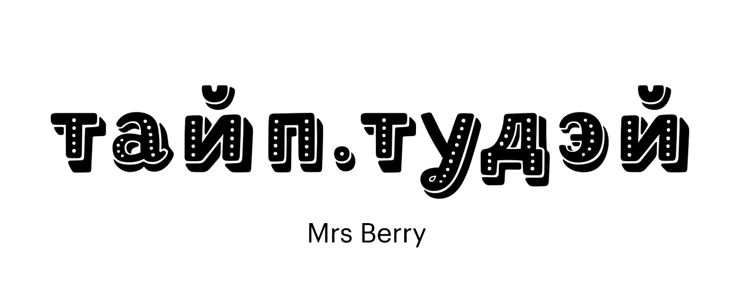 Mrs-Berry