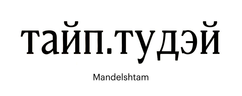 Mandelshtam