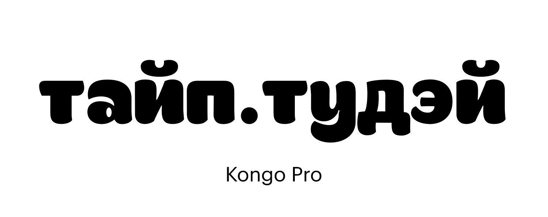 kongo_pro