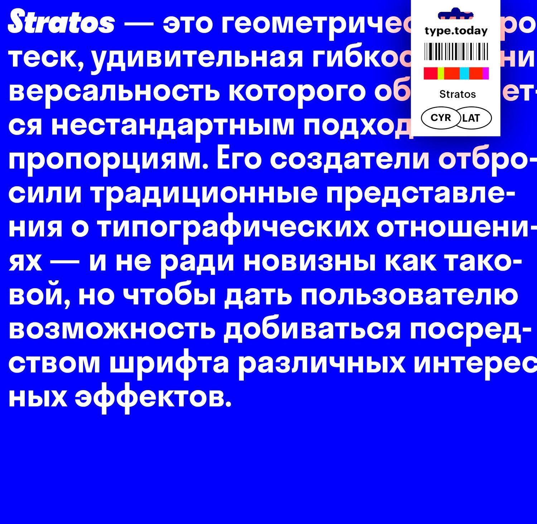 TT_Stratos_03_Body
